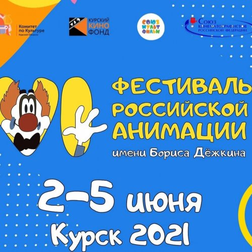 Областной конкурс художественных работ по мультипликационным фильмам Бориса ДЁЖКИНА