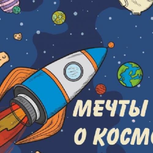 Выставка художественных работ обучающихся МЕЧТЫ О КОСМОСЕ
